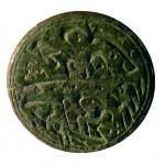 Siegelstempel mit orientalischen Buchstaben, wohl etwa 15./16.Jh.