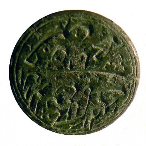 Siegelstempel mit orientalischen Buchstaben, wohl etwa 15./16.Jh., gespiegelt