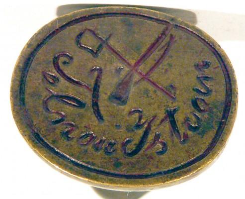 Petschaft eines Soldaten, Anfang 19. Jh., gespiegelt