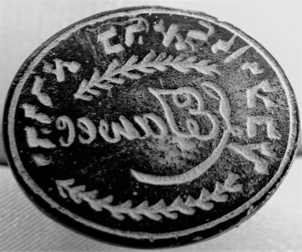 Jüdisches Petschaft mit hebräischer Umschrift. Vermutlich 17./18. Jh