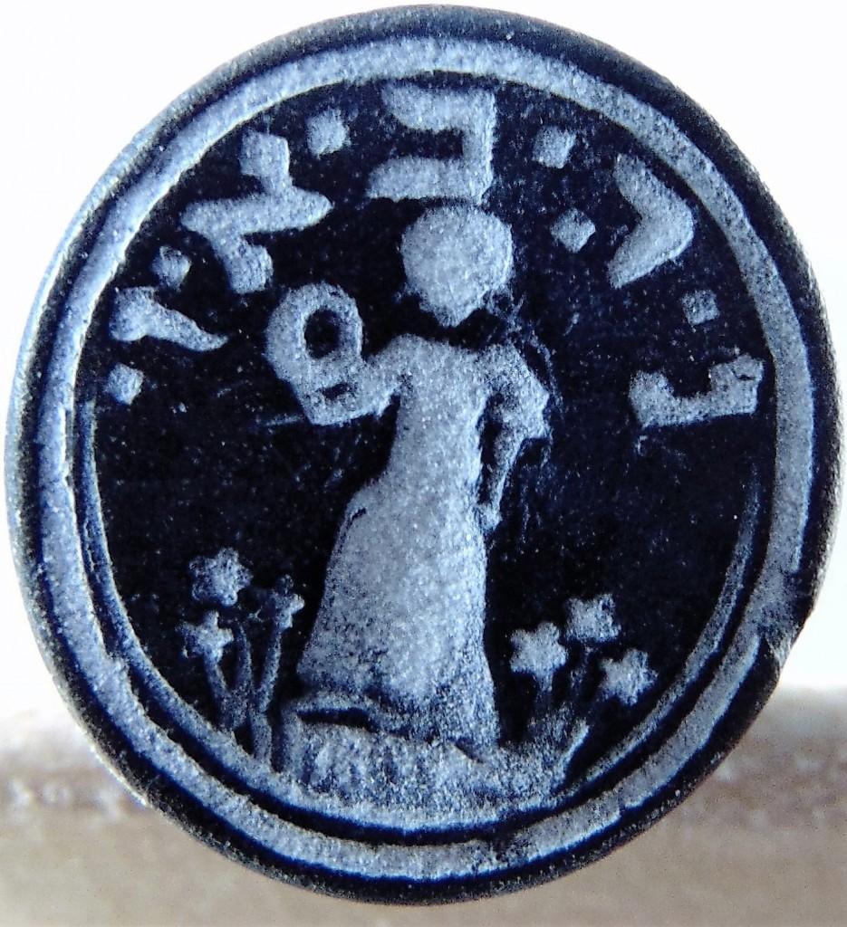 Jüdisches Petschaft mit hebräischer Umschrift, gespiegelt