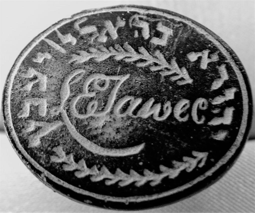 Jüdisches Petschaft mit hebräischer Umschrift. Vermutlich 17./18. Jh. gespiegelt